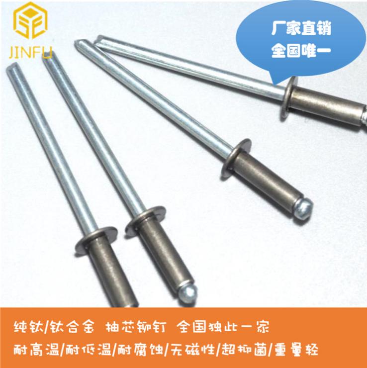 【钛合金螺丝】纯钛抽芯铆钉,钛合金抽芯铆钉